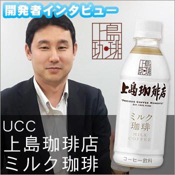 UCC 上島珈琲店 ミルク珈琲 開発者インタビュー