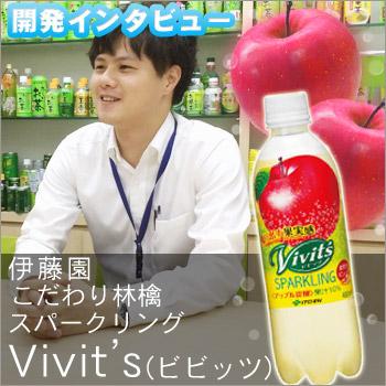伊藤園 Vivit's(ビビッツ) 開発者インタビュー