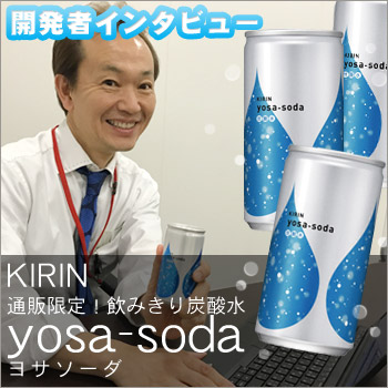 キリン yosa-soda(ヨサソーダ) 開発者インタビュー