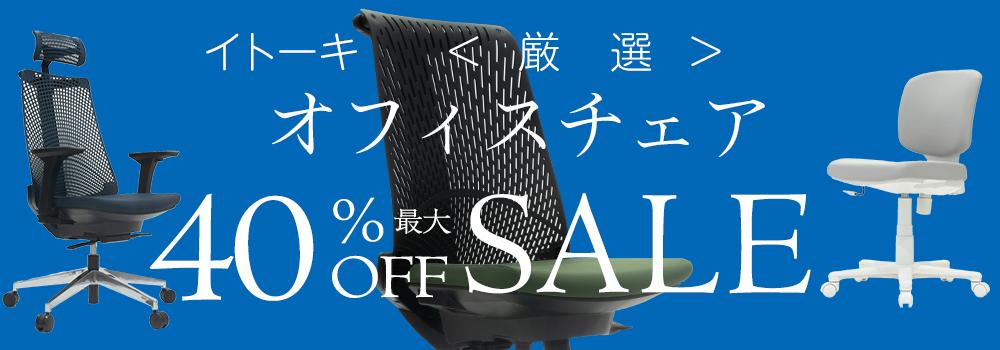 ITOKI厳選オフィスチェア 10-40%OFF SALE