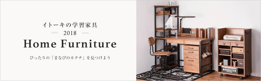 イトーキの学習家具 HOME FURNITURE 2018 ぴったりの「まなびのカタチ」を見つけよう