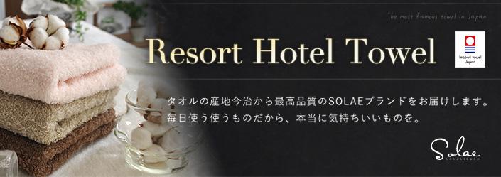 Resort Hotel Towel