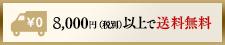 5,000円 (税別) 以上で送料無料