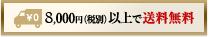 5,000円(税別)以上で送料無料
