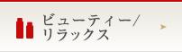 ビューティー/ リラックス
