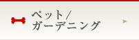 ペット/ ガーデニング