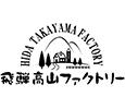 飛騨高山ファクトリー