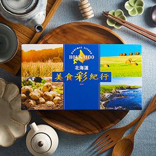 カタログギフト 海道美食彩紀行