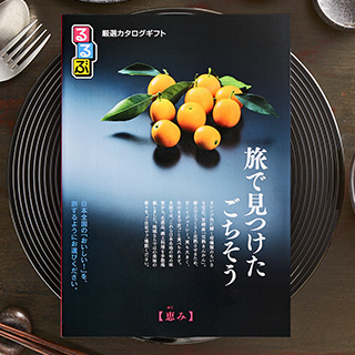 JTBるるぶ厳選カタログギフト