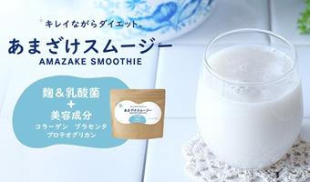 甘酒スムージー ヨーグルト風味 200g