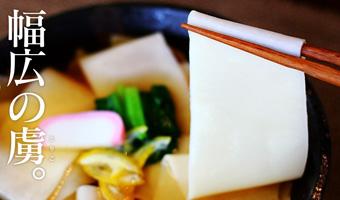 ひもかわうどん (200g×肉汁のつゆ2袋) × 2袋セット(4人前)