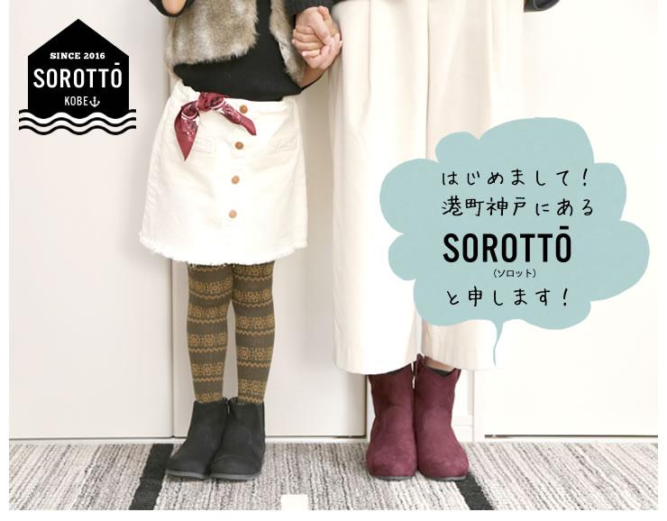 はじめまして!港町神戸にあるSOROTTOと申します。