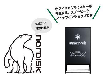 ソトソトデイズはスノーピークのショップインショップです