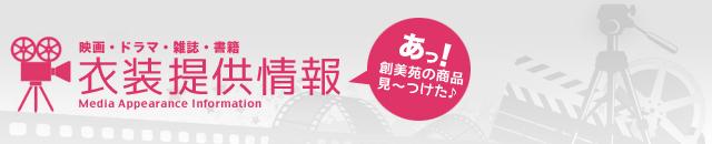 映画・ドラマ・雑誌・書籍などに衣装提供をした情報を一挙公開!