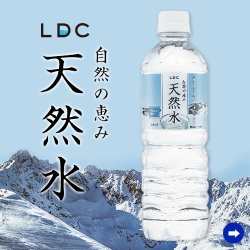 LDC 自然の恵み 天然水