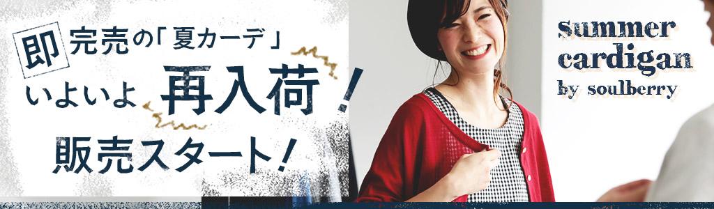 即完売の「夏カーデ」いよいよ再入荷! 3/21[土] 20:00販売スタート