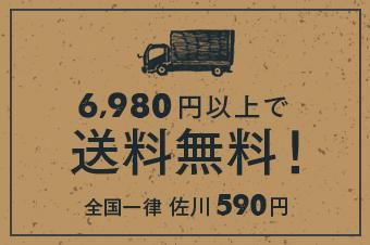 6,980円以上で送料無料!全国一律 佐川590円