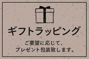 ギフトラッピング 100円でプレゼント包装致します。
