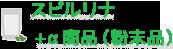 スピルリナ+α商品(粉末品)