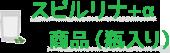 スピルリナ+α商品(瓶入り)