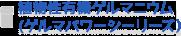 植物性有機ゲルマニウム(ゲルマパワーシーリーズ)