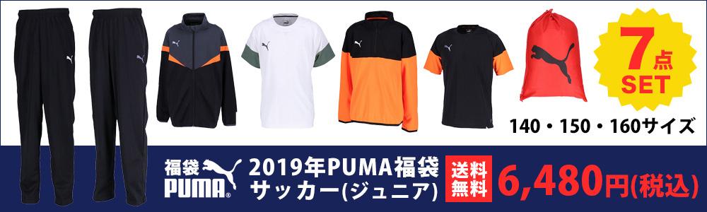 2019PUMA福袋