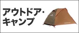 アウトドア・キャンプ