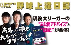 スポーツファイル「野球上達日記〜大リーガー編〜」