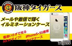 阪神タイガース イルミネーションケース For iPhone 5/5S