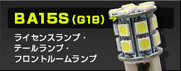 BA15S(G18)