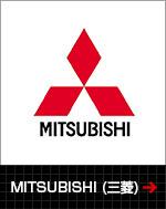 MITSUBISHI(三菱)
