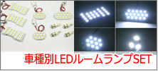 汎用LEDルームランプ