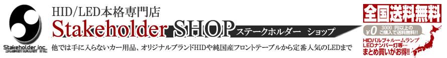 HID/LED専門店Stakeholder/ステークホルダー株式会社