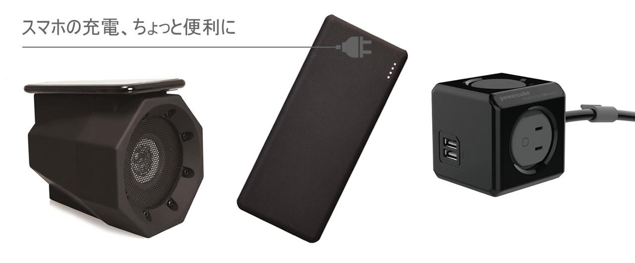 スマートフォン充電アイテム防災
