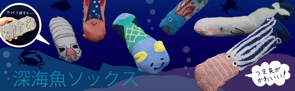 深海魚特集
