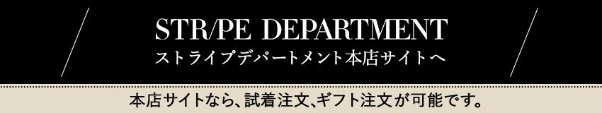 STRIPE DEPARTMENTストライブテパートメント公式通販へ