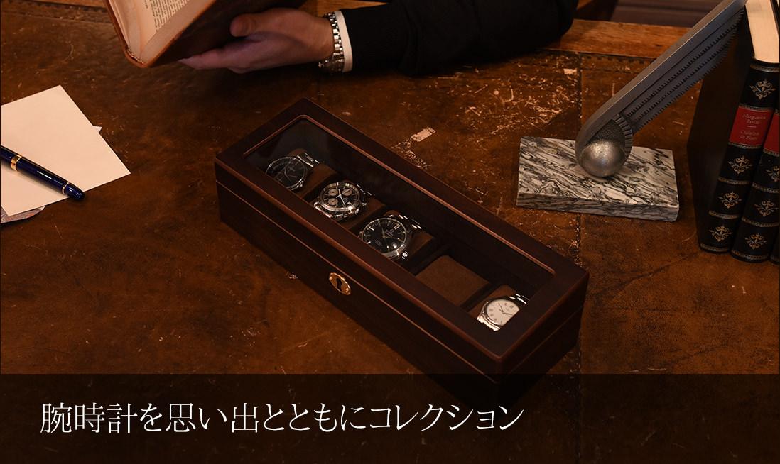 腕時計を思い出とともにコレクション