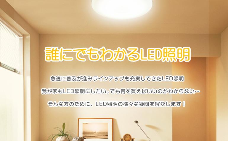LED電球選び方