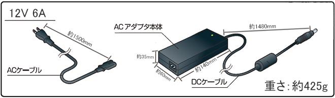 ACアダプター12V 6Aの寸法