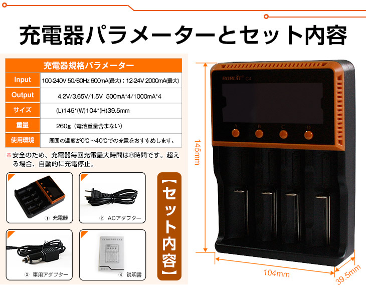 電池充電器