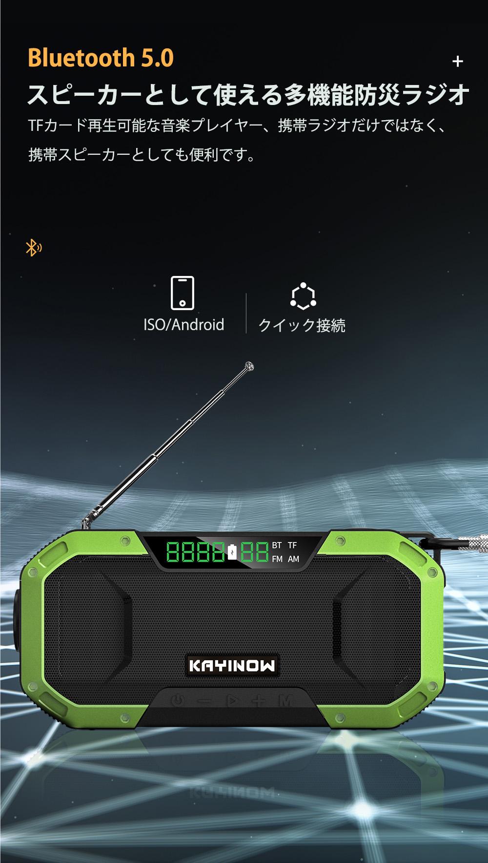 多機能防災ラジオ ブルートゥーススピーカー