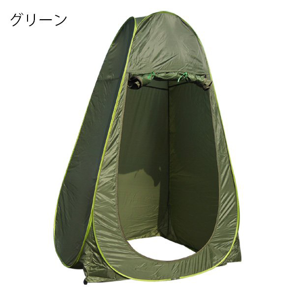 着替えテント プライバシーテント ワンタッチ 簡易トイレ シャワー 更衣室 設置簡単 ビーチテント