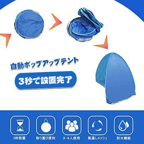 ワンタッチ日よけテント 2-3人用 UPF50+ サンシェードテント