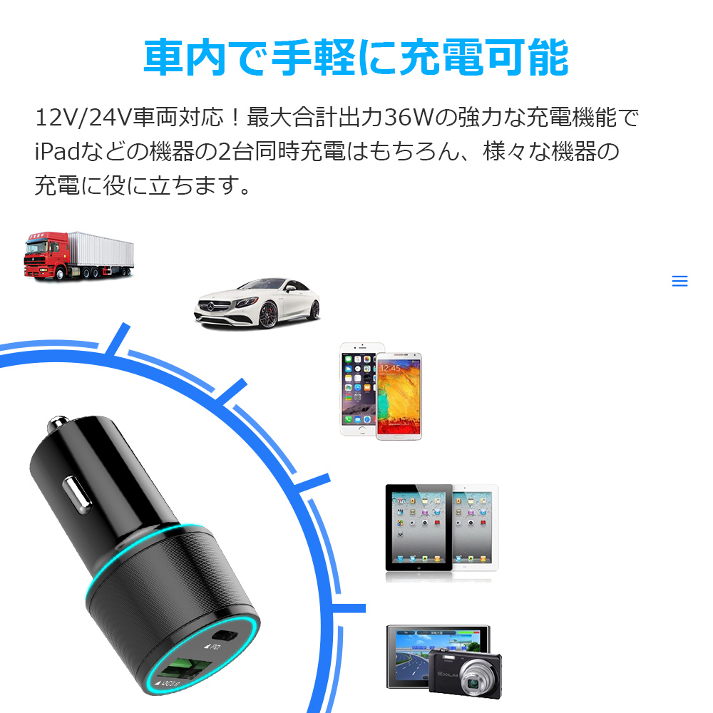 QC PD 急速充電器 カーチャージャー 車載充電器