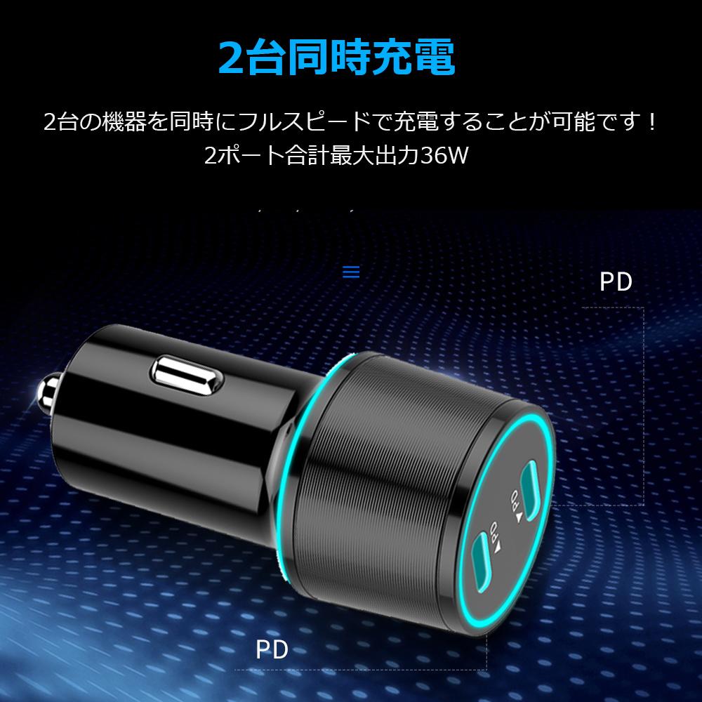 PD急速充電器 カーチャージャー 車載充電器