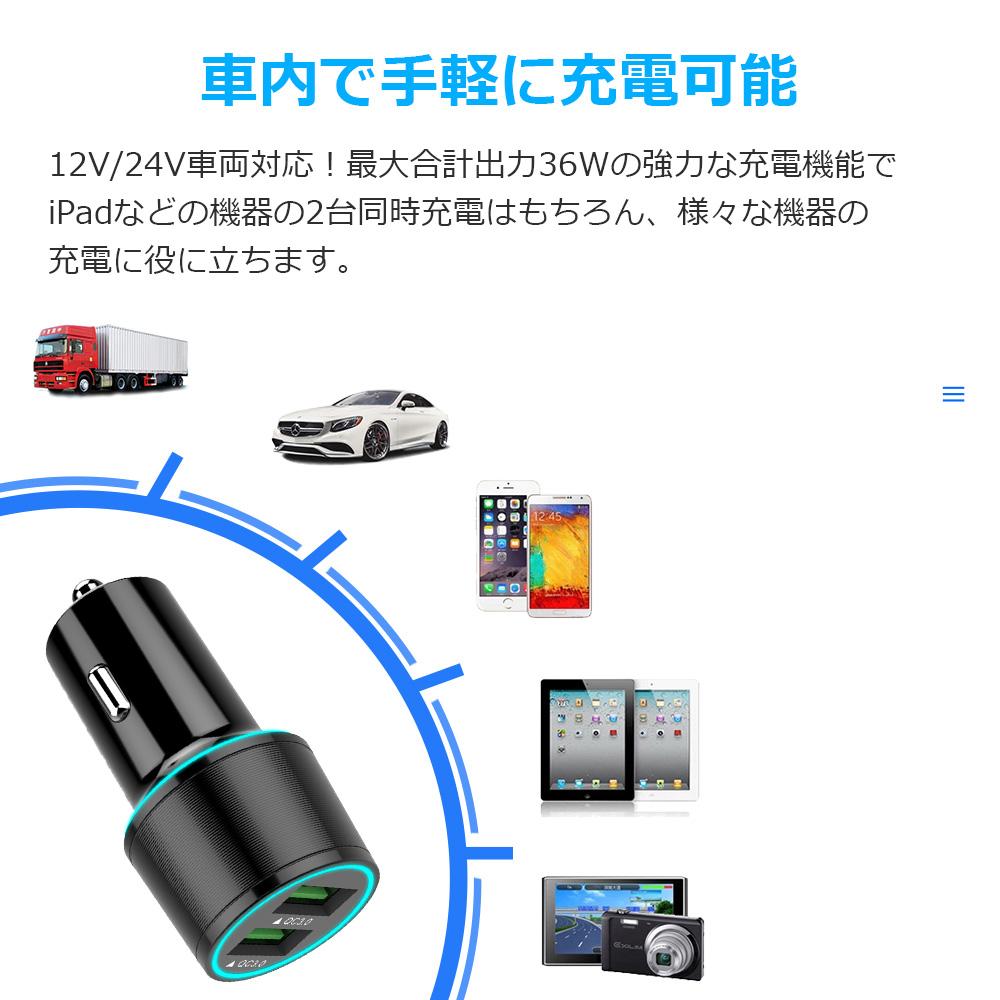 QC急速充電器 カーチャージャー 車載充電器