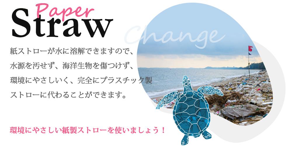 紙ストローが水に溶解できますので、水源を汚せず、海洋生物を傷つけず、環境にやさしいく、完全にプラスチック製ストローに代わることができます。