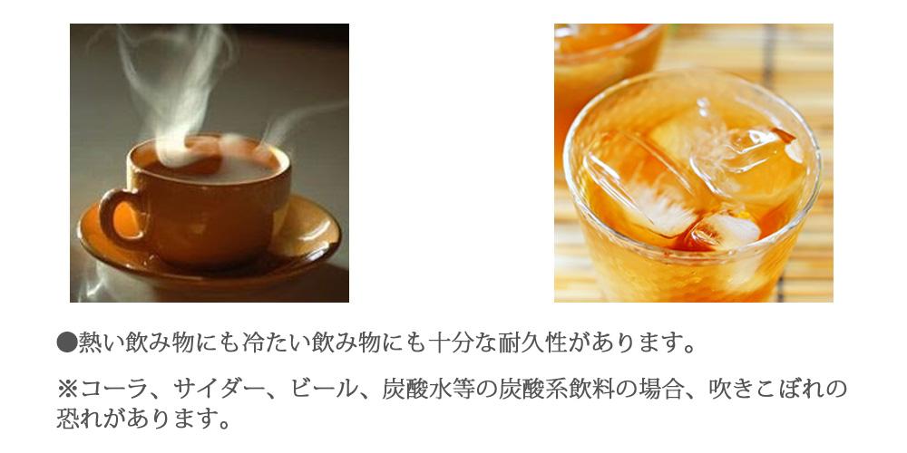 熱い飲み物にも冷たい飲み物にも十分な耐久性があります。