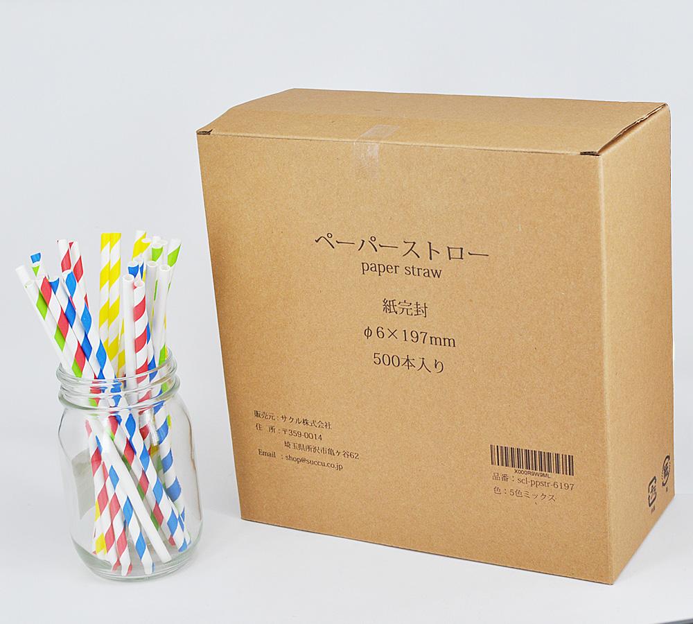 ペーパーストロー 個包装 φ6mm 197mm 食品衛生法合格品 袋入 500本入 紙ストロー 紙完封 ストレート 使い捨て