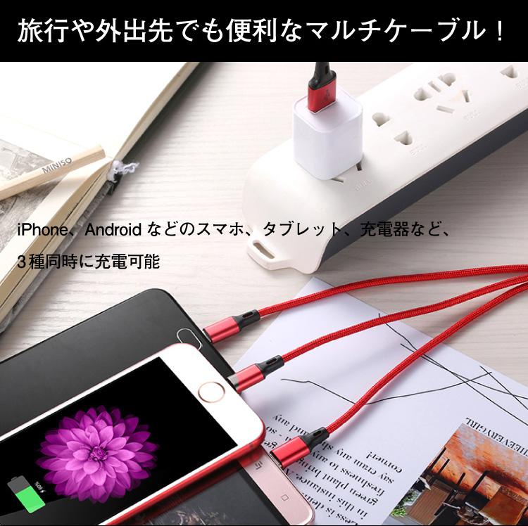 旅行や外出先でも便利なマルチケーブル。iPhone、Androidなどのスマホやタブレットなどに3種類同時に充電可能